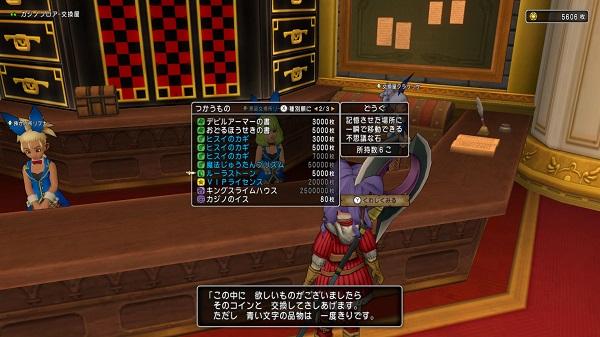 DQX20141205c.jpg