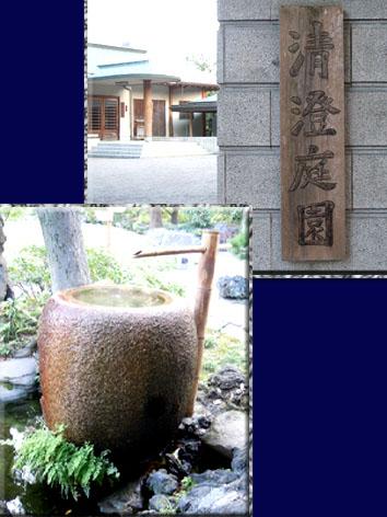 kiyosumi 1