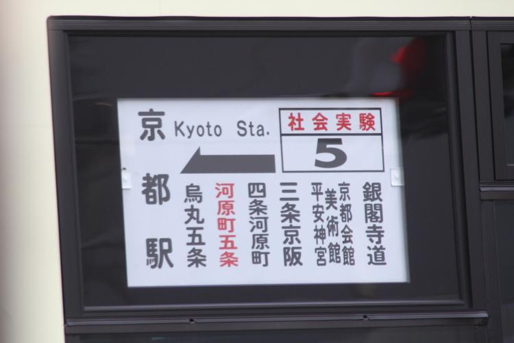 京都市交通局 四条通社会実験5系統 側面方向幕