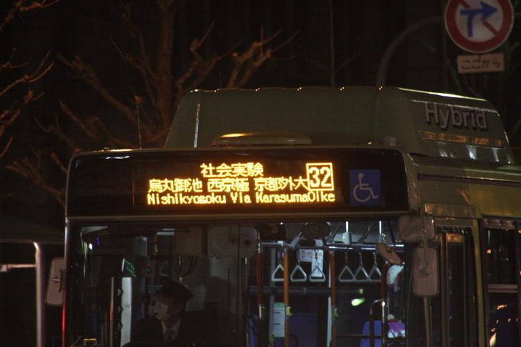 京都市交通局 四条通社会実験32系統 前面LED方向幕