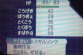夢チラーミィ3 (2)