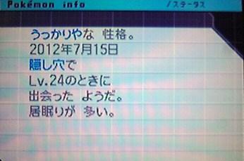 夢チラーミィ1 (2)