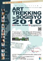 ART TREKKING in SOGISYO