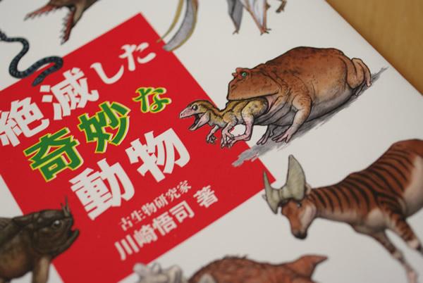 絶滅した奇妙な動物1