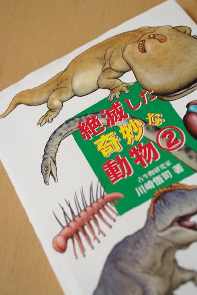 絶滅した奇妙な動物2