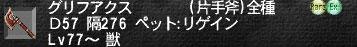 glyphaxe.jpg