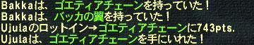 goetiachain.jpg