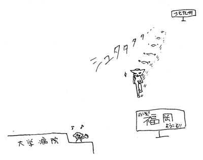 駿足ヨチヨ 1