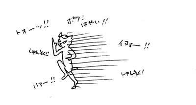 駿足ヨチヨ 2