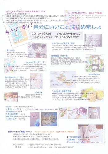 CCF20101019_00001[1]