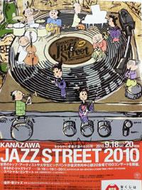 ジャズストリート1