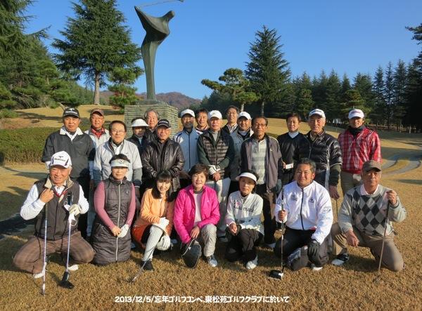 忘年ゴルフ大会2013