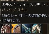 エキスパーティーズS80