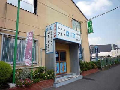 山安ひもの取扱店