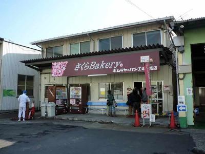 木村屋總本店「さくらBakery」