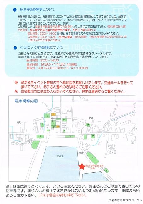 江名チラシ20141022_R