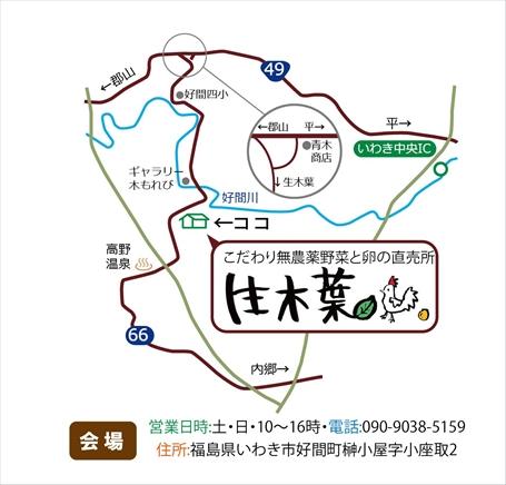 生木葉_R