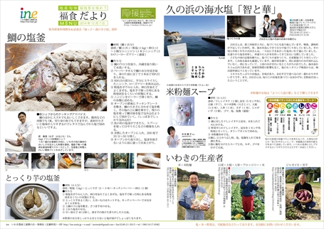 141207料理教室資料_R