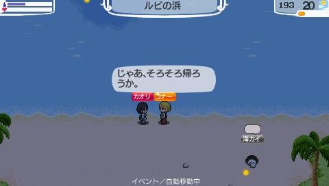 海カイがボトボトとw