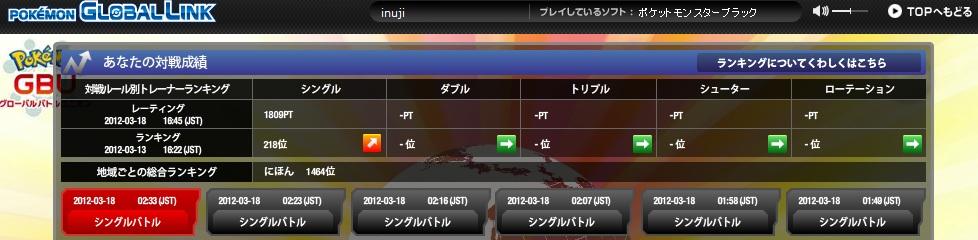 レート1800達成②