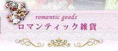 ロマンティック雑貨