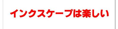 赤色にする 2011.6.28