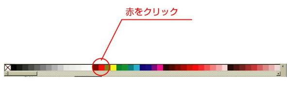カラーバーの赤をクリック 2011.6.27
