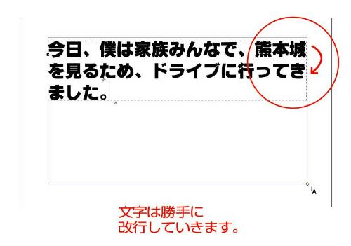 文字が勝手に改行していく 2011.6.28