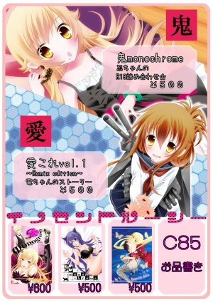 C85-pix-menu.jpg