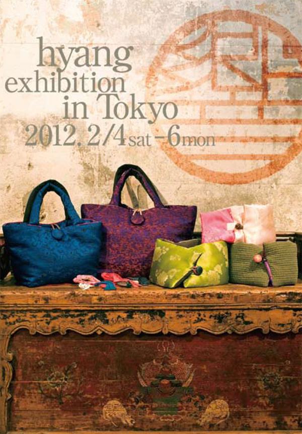 201202exhibition_Tokyo.jpg