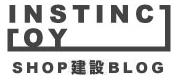 INSTINCTOY SHOP│実店舗建設ブログ