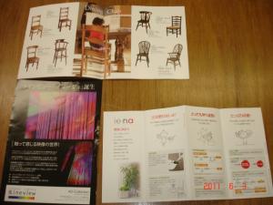 家具(ビクトリアンクラフト)、ストリングスカーテン・ラインビュー(アノニモデザイン)、ie・na(三栄水栓SANEI)
