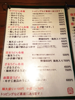shinaya menu