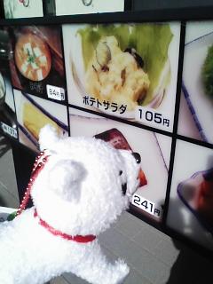 犬神「オイラから揚げ!から揚げ食べたい!!」