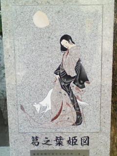 葛の葉様肖像画(安倍晴明神社ver)