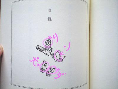 句集・蝶・サイン入り