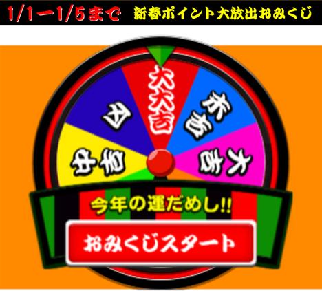 げん玉『新春ポイント大放出おみくじ』