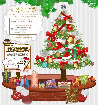MOPPYのX'masキャンペーン