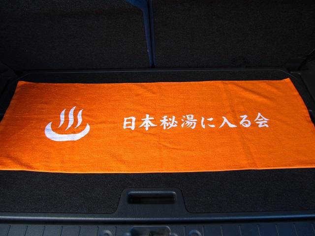 オレンジタオル