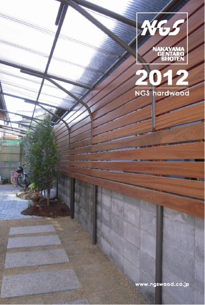 2012NGSハードウッドカタログ表紙