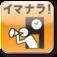 iPhone おすすめ 無料 アプリ イマナラ