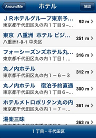 iPhone おすすめアプリ aroundme2