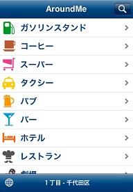 iPhone おすすめアプリ aroundme1