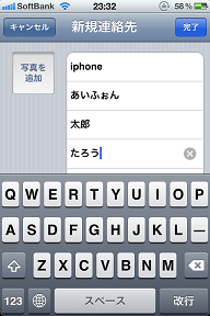 iPhone bump 使い方3