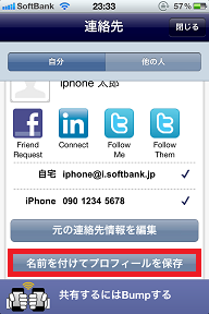 iPhone bump 使い方4