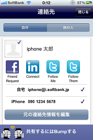 iPhone bump 使い方8