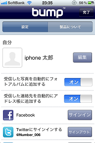 iPhone bump 使い方5