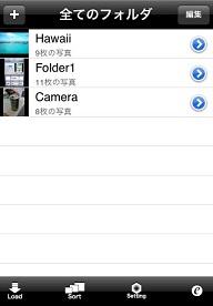 iPhone 写真 整理1