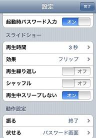iPhone 写真 整理3