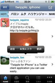 ついっぷる iPhone1